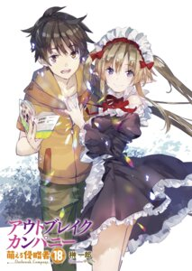 Rating: Safe Score: 17 Tags: kanou_shinichi maid myuseru_foaran outbreak_company skirt_lift yuugen User: kiyoe