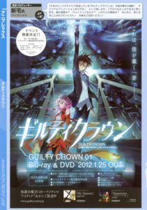 Rating: Safe Score: 8 Tags: guilty_crown ouma_shuu yuzuriha_inori User: crim