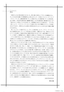 Rating: Safe Score: 2 Tags: suemi_jun text User: Radioactive