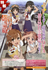Rating: Safe Score: 12 Tags: misaka_mikoto saten_ruiko shirai_kuroko to_aru_kagaku_no_railgun to_aru_majutsu_no_index uiharu_kazari User: Share