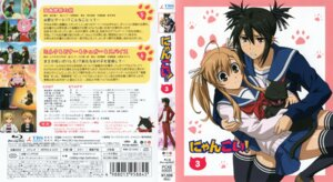 Rating: Safe Score: 8 Tags: disc_cover ichinose_nagi mizuno_kaede neko nyan_koi screening seifuku thighhighs User: hyde333