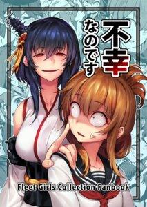 Rating: Questionable Score: 11 Tags: bacius9 inazuma_(kancolle) kantai_collection seifuku yamashiro_(kancolle) yuri User: StardustKnight