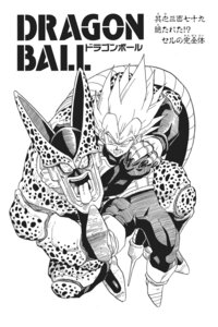 Rating: Safe Score: 5 Tags: cell_(character) dragon_ball male monochrome toriyama_akira vegeta User: Radioactive
