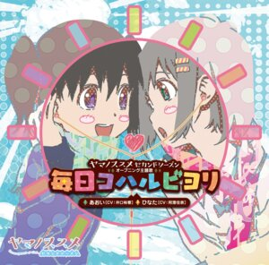 Rating: Safe Score: 7 Tags: disc_cover kuraue_hinata tagme yama_no_susume yukimura_aoi User: K@tsu
