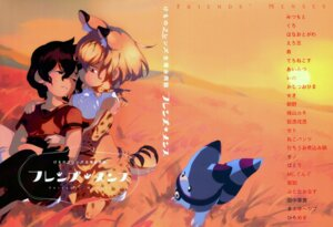 Rating: Safe Score: 3 Tags: animal_ears kaban_(kemono_friends) kemono_friends lucky_beast serval tagme tail yuri User: Radioactive