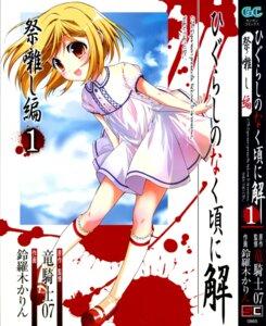 Rating: Safe Score: 6 Tags: dress higurashi_no_naku_koro_ni suzuragi_karin takano_miyo User: kyoushiro