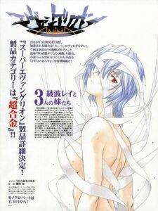 Rating: Questionable Score: 15 Tags: ayanami_rei bandages naked neon_genesis_evangelion ramiya_ryou utatane_hiroyuki User: blooregardo