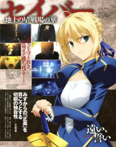 Rating: Safe Score: 11 Tags: fate/stay_night fate/zero saber shimizu_keita User: PPV10