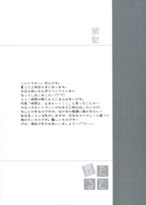 Rating: Safe Score: 2 Tags: ikegami_akane monochrome text User: admin2