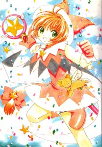 Rating: Safe Score: 10 Tags: card_captor_sakura clamp kerberos kinomoto_sakura User: sayane