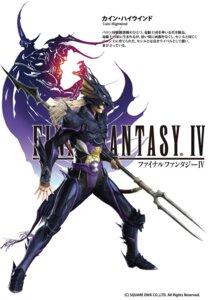 Rating: Safe Score: 5 Tags: cain_highwind final_fantasy final_fantasy_iv male square_enix User: Radioactive