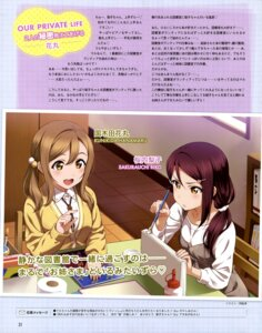 Rating: Safe Score: 23 Tags: inou_shin kunikida_hanamaru love_live!_sunshine!! sakurauchi_riko sweater User: drop