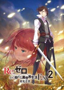 Rating: Safe Score: 13 Tags: ootsuka_shinichirou re_zero_kara_hajimeru_isekai_seikatsu re_zero_kara_hajimeru_isekai_seikatsu_ex sword tagme User: kiyoe