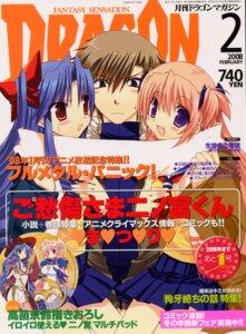 Rating: Safe Score: 3 Tags: goshuushou-sama_ninomiya-kun houjou_reika ninomiya_shungo seifuku tsukimura_mayu User: admin2