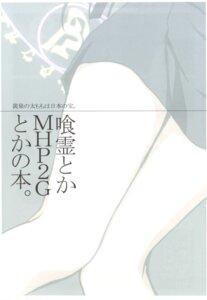 Rating: Safe Score: 2 Tags: aoki_ume apricot+ ga-rei_zero isayama_yomi monochrome User: noirblack