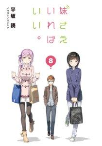 Rating: Safe Score: 10 Tags: aioi_ui fuwa_haruto hashima_chihiro imouto_sae_ireba_ii. kantoku megane pantyhose tagme User: kiyoe