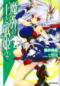 Rating: Questionable Score: 17 Tags: armor ellenora_viltaria madan_no_ou_to_vanadis sword yanai_nobuhiko User: mash