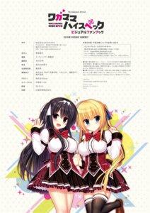 Rating: Questionable Score: 7 Tags: digital_version madosoft rokuonji_kaoruko sakuragi_roofolet_ashe text utsunomiya_tsumire wagamama_high_spec User: Twinsenzw