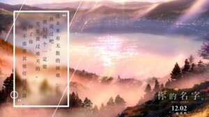 Rating: Safe Score: 4 Tags: kimi_no_na_wa landscape wallpaper User: hrbzz