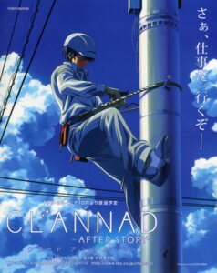 Rating: Safe Score: 11 Tags: clannad clannad_after_story male yoshino_yusuke User: LHM-999