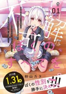 Rating: Safe Score: 15 Tags: konayama_kata maid User: kiyoe