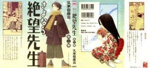 Rating: Safe Score: 3 Tags: itoshiki_nozomu komori_kiri kumeta_kouji sayonara_zetsubou_sensei User: Radioactive