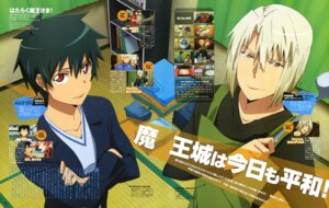 Rating: Safe Score: 9 Tags: ashiya_shirou hataraku_maou-sama! itagaki_atsushi male maou_sadao User: drop