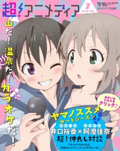 Rating: Safe Score: 12 Tags: kuraue_hinata yama_no_susume yokota_takumi yukata yukimura_aoi User: saemonnokami