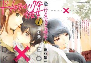 Rating: Questionable Score: 3 Tags: crease domestic_na_kanojo sasuga_kei seifuku User: eduks