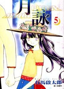 Rating: Safe Score: 1 Tags: arima_keitarou hazuki tsukuyomi_moon_phase User: Davison