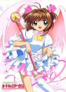 Rating: Safe Score: 4 Tags: calendar card_captor_sakura dress fujita_mariko garter kerberos kinomoto_sakura madhouse skirt_lift thighhighs weapon wings User: Omgix
