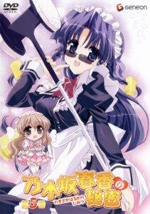 Rating: Safe Score: 6 Tags: maid nanashiro_nanami nogizaka_haruka nogizaka_haruka_no_himitsu shaa User: syaoran-kun