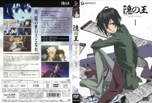 Rating: Safe Score: 2 Tags: male nabari_no_ou rokujou_miharu User: Radioactive