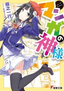 Rating: Safe Score: 36 Tags: heels manga_no_kami-sama moriwaka_yuzuriha seifuku skirt_lift thighhighs tiv User: saemonnokami