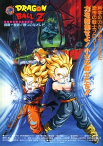 Rating: Safe Score: 1 Tags: android_18 broly dragon_ball son_goten trunks User: Radioactive