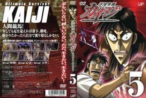 Rating: Safe Score: 2 Tags: disc_cover ishida itou_kaiji jpeg_artifacts kaiji male User: Velen