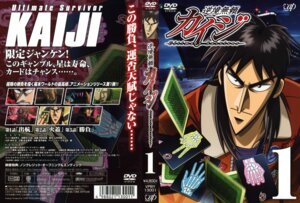 Rating: Safe Score: 4 Tags: disc_cover itou_kaiji kaiji male screening User: Velen