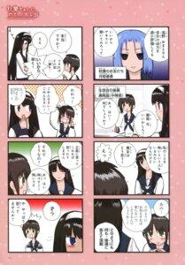 Rating: Safe Score: 1 Tags: 4koma acpi seo_akira toono_akiha tsukihime tsukihime_souka type-moon User: fireattack