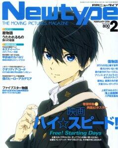 Rating: Safe Score: 7 Tags: free! high_speed! male nanase_haruka nishiya_futoshi seifuku User: kunkakun
