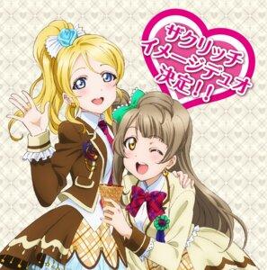 Rating: Safe Score: 33 Tags: ayase_eli love_live! minami_kotori User: saemonnokami