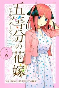 Rating: Safe Score: 16 Tags: 5-toubun_no_hanayome dress haruba_negi nakano_nino User: kiyoe