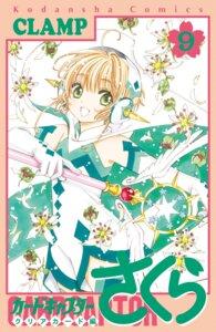 Rating: Safe Score: 5 Tags: card_captor_sakura clamp dress kinomoto_sakura weapon User: picturebits