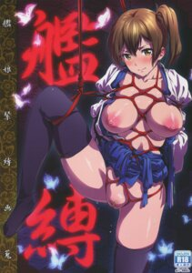 Rating: Explicit Score: 52 Tags: bondage breasts kaga_(kancolle) kantai_collection nipples no_bra nopan open_shirt pubic_hair sin-maniax thighhighs todoroki_sin User: Mr_GT