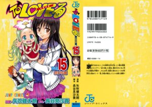 Rating: Questionable Score: 4 Tags: celine kotegawa_yui to_love_ru yabuki_kentarou User: cross_of_haerts