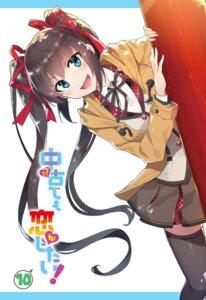 Rating: Safe Score: 31 Tags: ayame_kotoko chuuko_demo_koi_ga_shitai! redrop seifuku thighhighs User: kiyoe