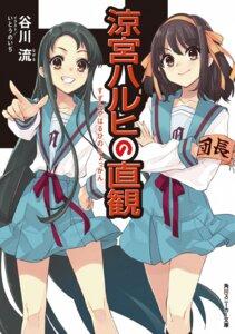 Rating: Safe Score: 14 Tags: ito_noizi seifuku skirt_lift suzumiya_haruhi suzumiya_haruhi_no_yuuutsu tsuruya User: saemonnokami