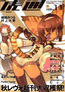 Rating: Safe Score: 11 Tags: animal_ears blade galaxist nekomimi tail thighhighs User: Anonymous