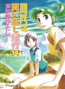Rating: Safe Score: 2 Tags: ashinano_hitoshi hatsuseno_alpha takatsu_kokone yokohama_kaidashi_kikou User: Radioactive