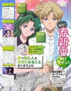 Rating: Safe Score: 14 Tags: dress kaiou_michiru sailor_moon sailor_moon_crystal tenou_haruka User: drop