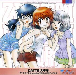 Rating: Safe Score: 3 Tags: akashi_kaoru nogami_aoi sannomiya_shiho shiina_takashi zettai_karen_children User: admin2